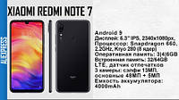 "Xiaomi Redmi Note 7 Black Snapdragon 660,4/64GB,6.3"" IPS 2340x1080,фронт 13MP,тыл 48+5MP,4000mAh Global ROM"