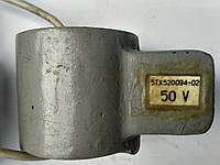 Котушка пневмовентиля ВВ-32