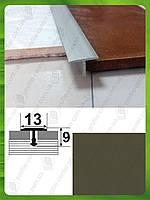 Т-образный профиль для плитки АТ-13. Ширина 13мм. L-2,7м. Бронза оливка (краш)