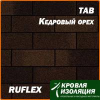 Гибкая черепица RUFLEX Tab Кедровый орех