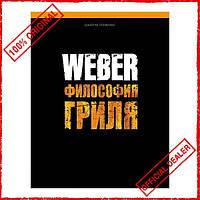 Книга Weber Философия гриля 577495