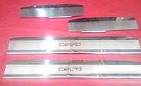 Хром накладки на пороги премиум для Kia Ceed, Киа Сид 2012+