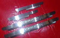 Хром накладки на пороги для Kia Cerato, Киа Серато 2004+