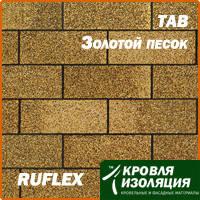 Гибкая черепица RUFLEX Tab Золотой песок