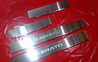 Хром накладки на пороги для Kia Cerato, Киа Серато 2013+