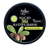 Органическое масло ши премиум качества TM Mayur 50 мл