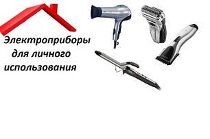 Электроприборы для личного использования