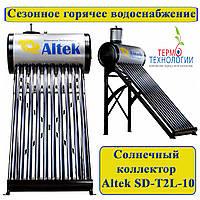 Сезонный солнечный коллектор Altek SD-T2L-10. Бак из нержавеющей стали
