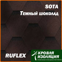 Гибкая черепица RUFLEX Sota Темный шоколад