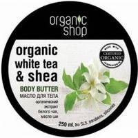 """""""Organic shop"""" масло для тела белый чай 250 мл"""