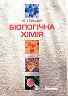 Ю.І. Губський Біологічна хімія. Підручник (2-е вид.)