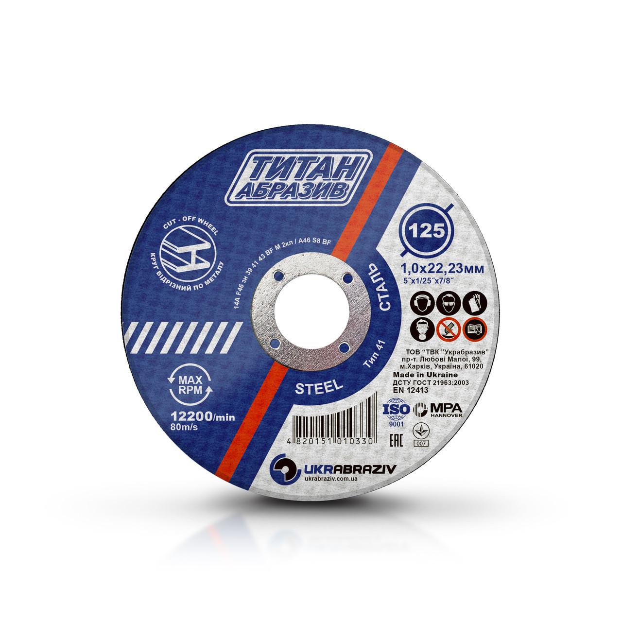 Відрізний круг 125 x 1,0 x 22,23 Титан Абразив