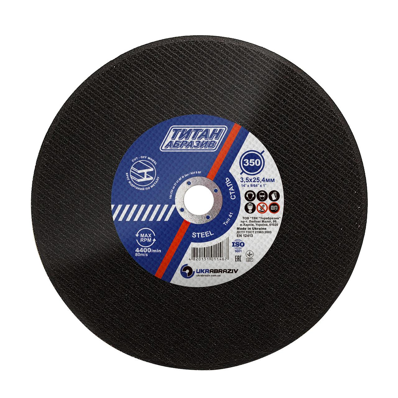 Відрізний круг 350x3,5x25,4 Титан Абразив