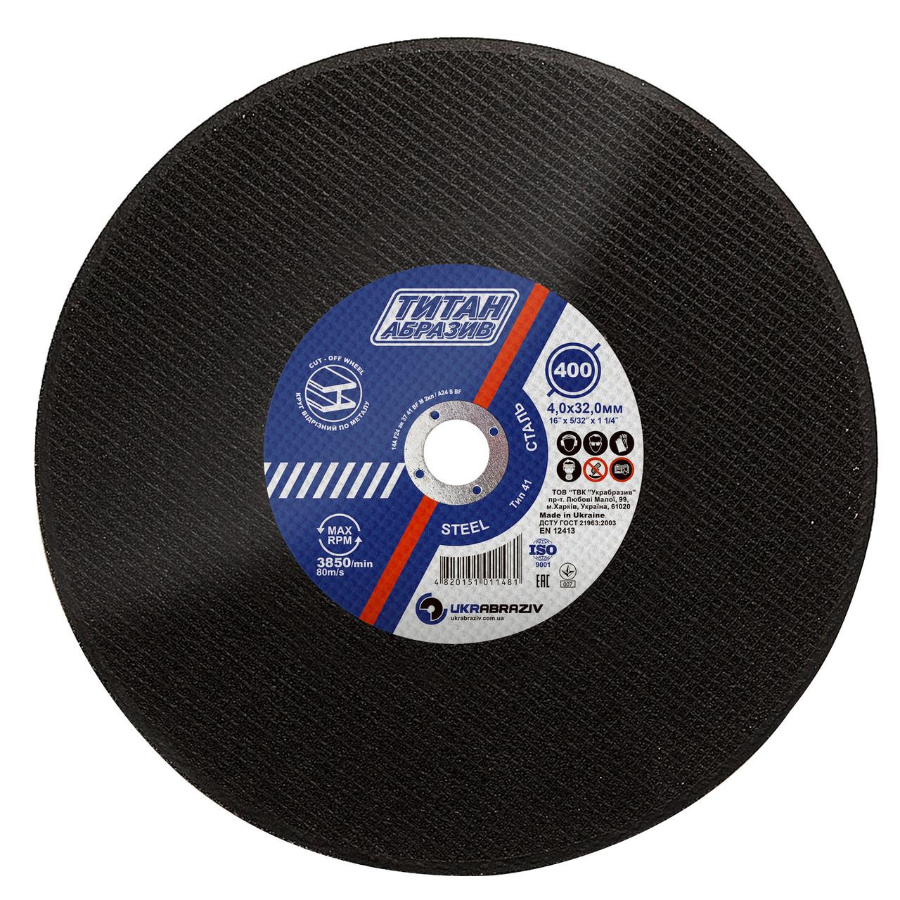 Відрізний круг 400x4,0x32 Титан Абразив
