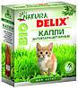 Капли от блох и клещей для котят Натура Деликс Био (Natura delix bio), 2 пипетки