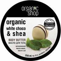 """Organic shop"" масло для тела белый шоколад 250 мл"