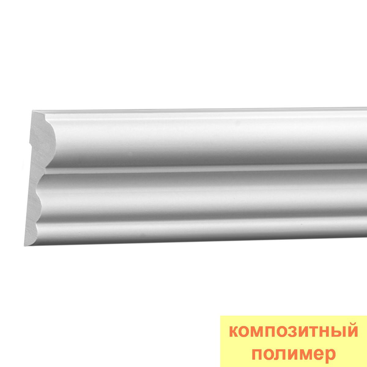 Молдинг Европласт 6.51.400 (44x16)мм