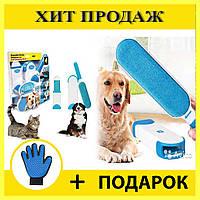 Щетка для эффективной уборки шерсти животных Fur Wizard + Подарок
