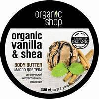 """Organic shop"" масло для тела крем-брюле 250 мл"