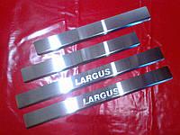 Хром накладки на пороги для Lada Largus, Лада Ларгус
