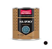 Молотковая краска Вагонка черная (0,75л.)