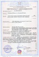 """Сертификат соответствия на аккумуляторы торговой марки """"MastAK"""""""
