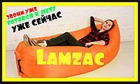Ламзак Lamzak lamzac надувной диван кресло лежак гамак шезлонг диван матрац  AIR sofa