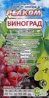 Реаком Виноград 25 мл