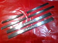 Хром накладки на пороги для Lada Kalina, Лада Калина