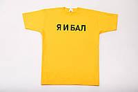 Футболка printOFF я и бал желтая XS 001630