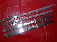 Хром накладки на пороги для Lada Granta, Лада Гранта