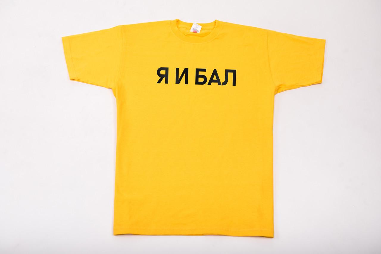 Футболка printOFF я и бал желтая XL 001634