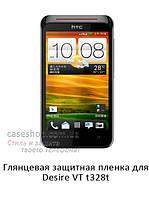 Глянцевая защитная пленка для HTC Desire VT t328t