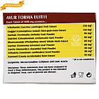 Аюр Форма (Holistic Herbalist) - аюрведа преміум (зниження надмірної ваги), 60 таблеток, фото 2