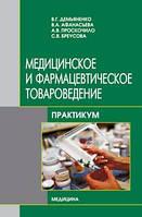 В.Г. Демьяненко Медицинское и фармацевтическое товароведение. Практикум