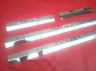 Хром накладки на пороги премиум для Lada Priora, Лада Приора