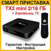 Смарт ТВ приставка TANIX TX3 mini 2/16 + Аэромышь Т2. Андроид приставка Smart TV x96, медиаплеер andoid x92