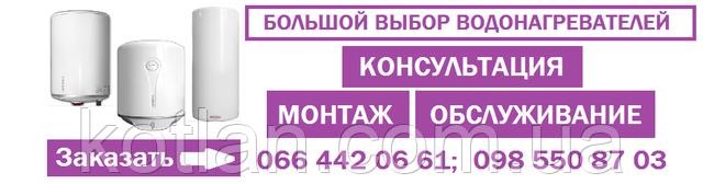 Водонагреватели в Харькове