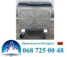 Контейнер для мусора металлический 1100 литров