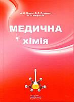 А.С. Мороз, Д.Д. Луцевич, Л.П. Яворська Медична хімія (2-е вид.,стереот.)
