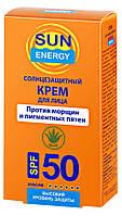Солнцезащитный крем для лица Sun Energy Против морщин и пигментных пятен Aloe SPF 50 - 30 мл.