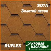 Гибкая черепица RUFLEX Sota Золотой песок