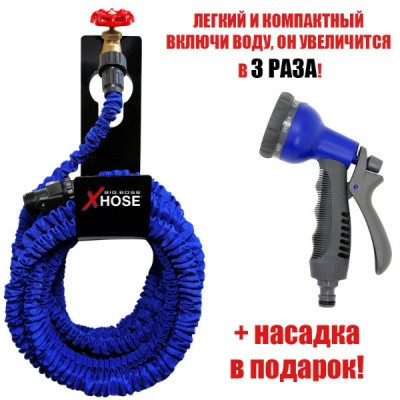 Гибкий водяной Шланг для полива x-hose 37,5m/125 FT + насадка-распылитель