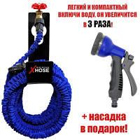 Гибкий водяной Шланг для полива x-hose 37,5m/125 FT + насадка-распылитель, фото 1