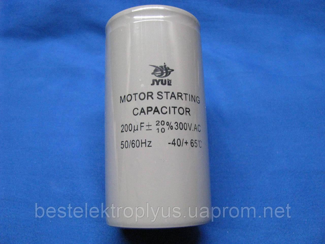 Конденсатор пусковой 200 мкф 300 В (CD-60)