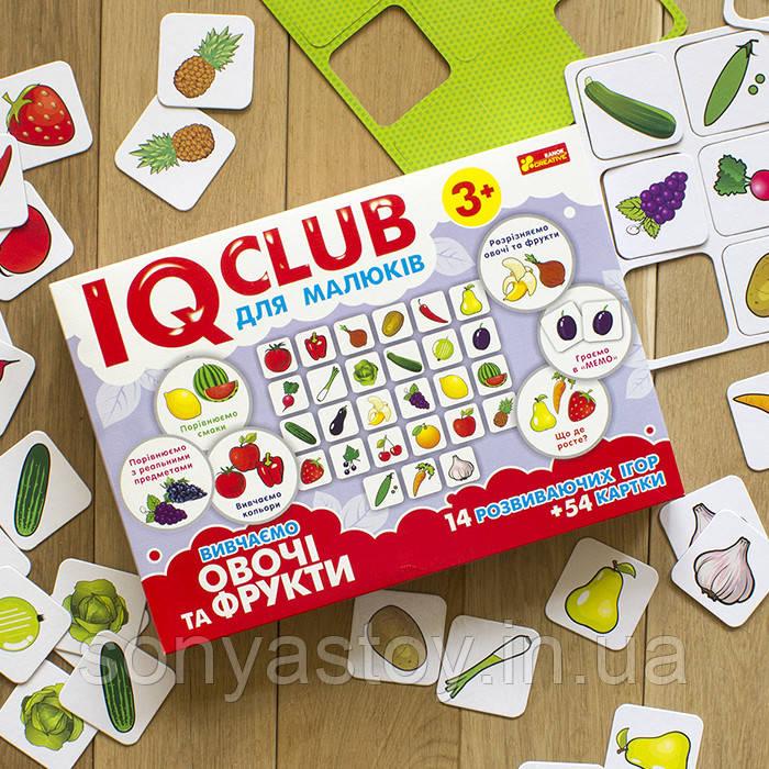 IQ-club для малюків. Навчальні пазли. Вивчаємо овочі та фрукти