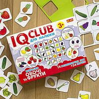 IQ-club для малюків. Навчальні пазли. Вивчаємо овочі та фрукти, фото 1