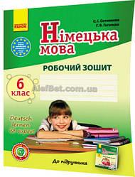 6 клас / Німецька мова. Робочий зошит до підручника / Сотникова, Гоголєва / Ранок