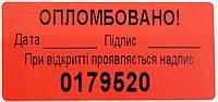 Пломба-наклейка р-р 22мм*47мм