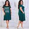 Платье женское лето большой размер 011 (56/58 универсал) (цвет бутылка) СП